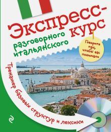 Экспресс-курс разговорного итальянского. Тренажер базовых структур и лексики (+CD)