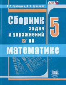 Математика. 5 класс. Сборник задач и упражнений. ФГОС