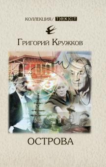 Григорий Кружков - Острова