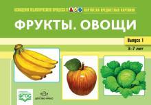 Картотека предметных картинок. Выпуск 1. Фрукты. Овощи. (3-7 лет). ФГОС