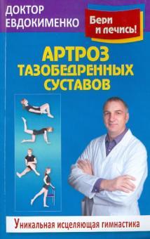 Артроз тазобедренных суставов: Уникальная исцеляющая гимнастика