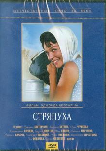 Стряпуха (DVD)