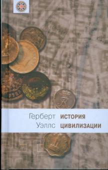 История цивилизации: В 2 книгах. Книга 1: От зарождения жизни до возникновения христианства