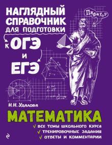 Математика - Наталья Удалова