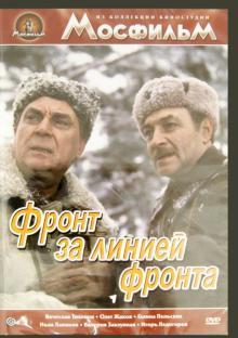 Фронт за линией фронта (DVD)