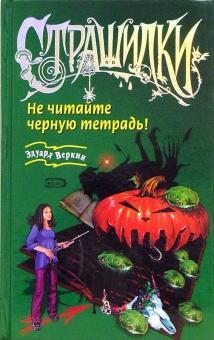 Не читайте черную тетрадь! - Эдуард Веркин