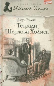 Тетради Шерлока Холмса