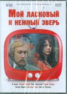 Мой ласковый и нежный зверь (DVD)