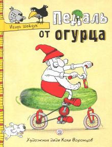 Игорь Шевчук - Педаль от огурца обложка книги