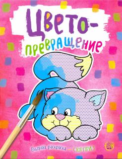 Цветопревращение (розовая) обложка книги