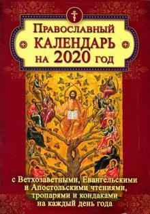 Православный календарь на 2020 год с Ветхозаветными, Евангельскими и Апостольскими чтениями, тропаря