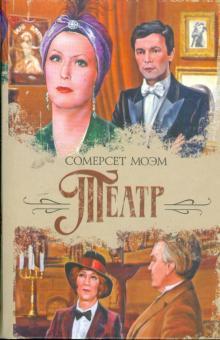 Театр: роман; Рассказы