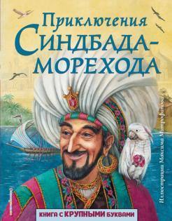 Приключения Синдбада-морехода обложка книги