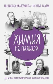 Химия на пальцах - Андрей Шляхов