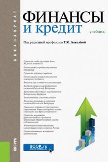 Онлайн учебник по финансам и кредиту частный инвестор инвестирую проекты