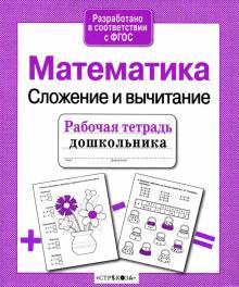 Рабочая тетрадь дошкольника. Математика. Сложение и вычитание. ФГОС