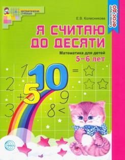 Я считаю до десяти. Математика для детей 5-6 лет. ФГОС ДО