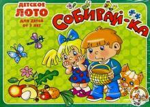 Лото детское: Собирай-ка (077)