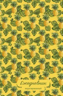 Тропические фрукты. Ежедневник недатированный (ананасы), А5