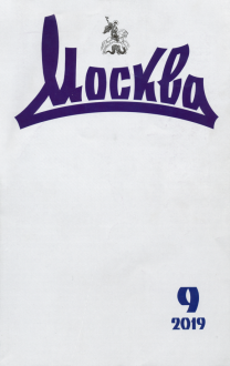 "Журнал ""Москва"" № 9. 2019"