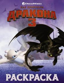 Как приручить дракона 3. Раскраска (сиреневая)