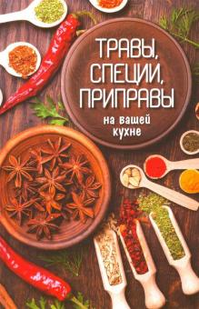 Травы, специи, приправы на вашей кухне - Раиса Сайдакова