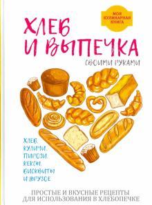 Хлеб и выпечка своими руками - Анастасия Красичкова