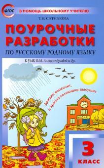 Русский родной язык. 3 класс. Поурочные разработки К УМК О.М. Александровой и др. ФГОС