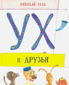 Ух и друзья - Николай Голь