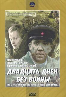Двадцать дней без войны (DVD)
