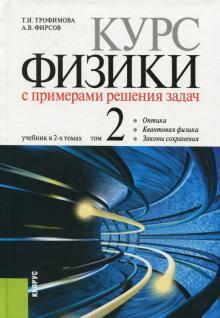 Решения задачи по физика учебник решение задач по физике под