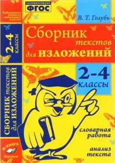 Библиотека учителя начальных классов