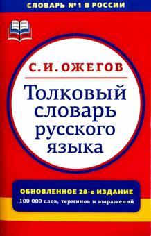 Толковый словарь русского языка. Около 100000 слов, терминов и фразеологических выражений