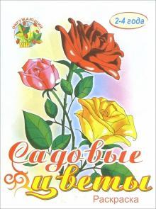"""Книга: """"Раскраска: Садовые цветы (Для детей 2-4 лет ..."""