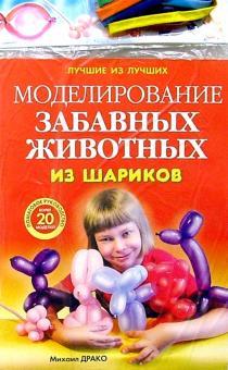 Моделирование забавных животных из шариков