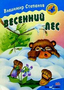 Весенний лес: Стихи - Владимир Степанов