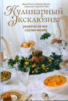 Кулинарный эксклюзив. Рецепты на все случаи жизни