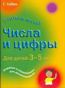 Числа и цифры. Для детей 3-5 лет: Задания и упражнения для дошкольников