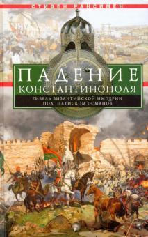 Падение Константинополя. Гибель Византийской имп.