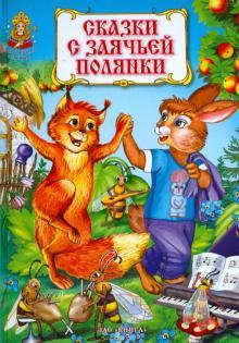 Сказки с заячьей полянки