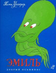 Эмиль. Добрый осьминог