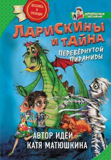 Екатерина Матюшкина - Ларискины и Тайна перевернутой пирамиды обложка книги