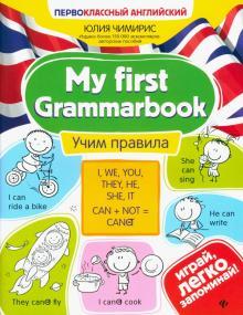 My first Grammarbook. Учим правила