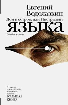 Евгений Водолазкин - Дом и остров, или Инструмент языка