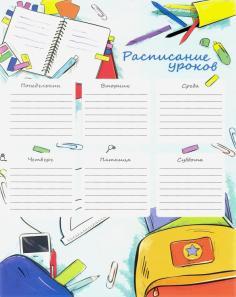 """Расписание уроков А4 """"ЯРКАЯ КАНЦЕЛЯРИЯ"""" (52275)"""