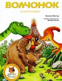 Книга «Приключения волчонка» Ирина Гурина купить на YAKABOO.ua ...   285x220