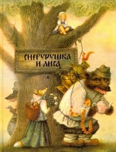 Мастера детской книги