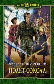 Полет сокола - Алексей Широков