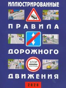 Иллюстрированные Правила дорожного движения Российской Федерации. 2020 (+ дополнит. дорожные знаки)