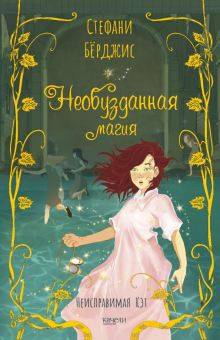 Стефани Бёрджис - Необузданная магия